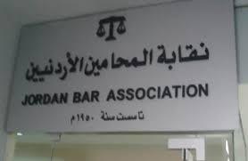 عمومية المحامين تصادق على انظمة في النقابة