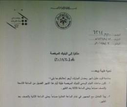 البنك المركزي يحدد دوام البنوك خلال شهر رمضان المبارك
