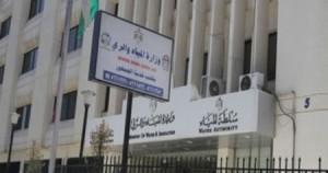 بالاسماء ...مدعويين لإستكمال إجراءات التعيين في سلطة وادي الأردن