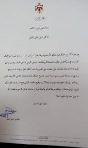 عطية يطالب الملقي بالتدخل في قضية الملكية وشاهين