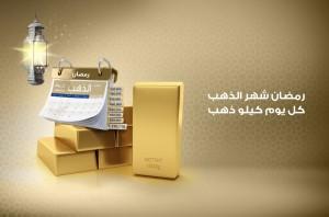 بنك الإسكان يطلق حملته الرمضانية لجوائز حسابات التوفير