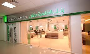 بنك القاهرة عمان يدعم المؤتمر السياحي الاول في البحر المبيت