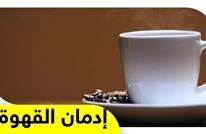 كيف تواجه إدمان القهوة خلال فترة الصيام؟