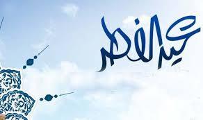 مصدر حكومي : عطلة عيد الفطر يومان فقط !