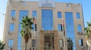 وزارة العمل تعلن عن توفر