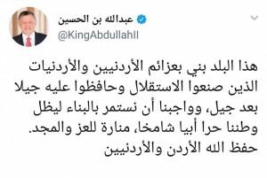 جلالة الملك يغرد على تويتر مهنئا بعيد الاستقلال