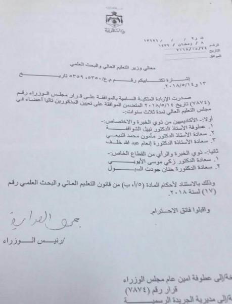 إرادة ملكية بتعيين 5 اعضاء في مجلس التعليم العالي (اسماء)