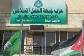 ماذا طلبت جبهة العمل الاسلامي من الرئيس الرزاز ؟