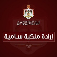 حكومة الدكتور عمر الرزاز .. المعشر نائبا وغنيمات للاعلام وكناكرية للمالية والنسور للثقافة (اسماء)