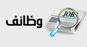 الأمن يحذر الأردنيين من إعلانات توظيف