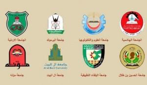 أسماء رؤساء الجامعات وأعضاء المجالس الجُدد