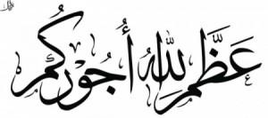ابن شقيق الزميل جهاد ابو بيدر في ذمة الله