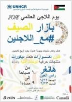 بنك القاهرة عمان يدعم بازار اللاجئين الصيفي في عمان