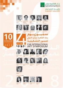 سمبوزيوم القاهرة عمان للفنون يبدأ اعماله في عمان الاثنين