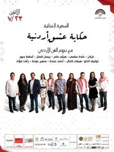 مشاركة واسعة للفنان الأردني في