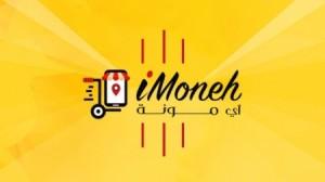 Orange الأردن تحتفل بإطلاق تطبيق iMoneh في منصتها لتسريع نمو الأعمال