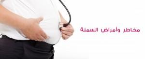 مخاطر لجراحات السمنة لا بد أن يعرفها المريض