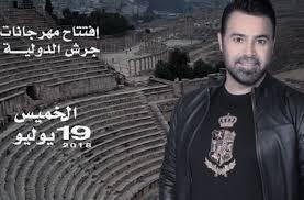 الفنان عاصي الحلاني  : إستمرار انعقاد مهرجان جرش له دلالات كبيرة
