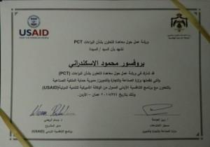 اتفاقية بين جامعة عمان الأهلية ووزارة الصناعة والتجارة ... دوراتتدريبية مجانية في الملكية الصناعية وبراءات الاختراع