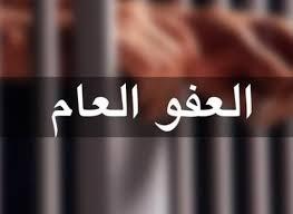 مصدر مطلع : لا عفو عام قريباً في الأردن