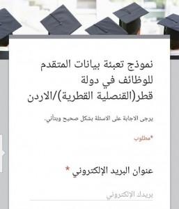 وزارة العمل تحذر الباحثين عن وظائف في قطر