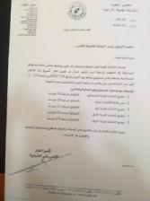 بالوثيقة ... الضمان يحجز على اموال بلدية الزرقاء المنقولة وغير المنقولة