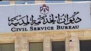 بالاسماء...اعلان هام صادر عن ديوان الخدمة المدنية لتعيين موظفين