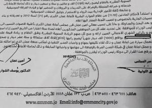بالتفاصيل .. زيادة راتب موظف في امانة عمان 1000 دينار .. وثيقة
