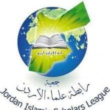 رابطة علماء الأردن: أيادي المجرمين العملاء والجهلاء تأبى أن يبقى الأردن بعيداً عن الفوضى والدمار