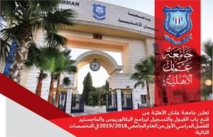 اعلان عن فتح باب القبول والتسجيل للفصل الدراسي الاول 2018-2019 في جامعة عمان الاهلية