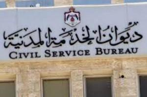 الخدمة المدنية يؤجل امتحان الكفاءة باللغة العربية (بيان)