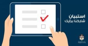 الحكومة تنشر استبيانا للمشاركة بالرأي حول قانون ضريبة الدخل (رابط)