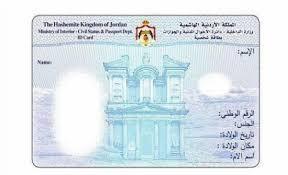 الأحوال المدنية للأردنيين: سارعوا لإصدار الهوية الذكية قبل نهاية أيلول