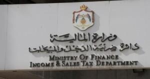 مسودة الضريبة: الدخل الخاضع للضريبة 10 آلاف دينار للفرد و20 ألفاً للعائلة