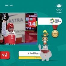 اول ميدالية ذهبية للاردن في الألعاب الاسيوية