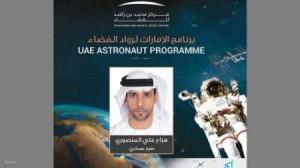 الإمارات تعلن عن أول رائدي فضاء عرب للمحطة الدولية!