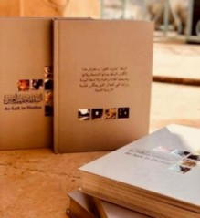 جامعة عمان الاهلية تدعم إصدار كتاب