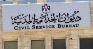 التعديلات الحكومية المقترحة على نظام الخدمة المدنية