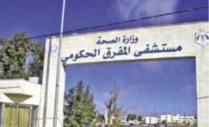 وفاة شاب واعمال شغب في مستشفى المفرق