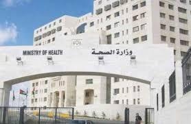 بالتفاصيل .. وزارة الصحة تعلن عن حاجتها لتعيين عدد من الاختصاصيين