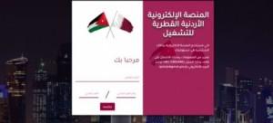 حقيقة إعلان قطر لأسماء الأردنيين المقبولين للعمل