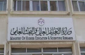 بالتفاصيل...قرارات مجلس هيئة اعتماد مؤسسات التعليم العالي