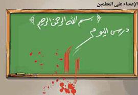 """طالب يقذف عين معلمته بـ""""مسطرة"""" بعد محاولتها فض عراك بينه وبين زميله"""