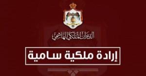 إرادة ملكية بتعيين رئيس وأعضاء مجلس إدارة محطة الإعلام العام المستقلة