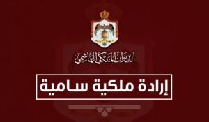 ارادة ملكية بالموافقة على التعديل الوزاري لحكومة الرزاز (اسماء)