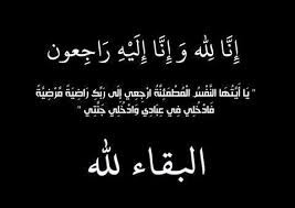 الشيخ محمد فلاح الشوابكة .. والد النائب زيد الشوابكه في ذمة الله
