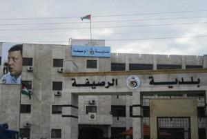بالوثيقة...(30) دينار زيادة شهرية لموظفي بلدية الرصيفة