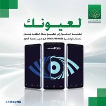 الآن بإمكانك الدخول على حسابك الخاص في تطبيق بنك CairoAmmanBank باستخدام بصمة عينك من خلال تطبيق Samsung Pass  #سامسونج #IrisScanner #