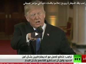 بالفيديو :ترامب يفقد السيطرة ويوبخ إعلاميا بكلمات نابية في مؤتمر صحفي