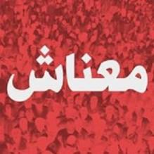 «معناش» تتبرأ من اعتصام الجمعة
